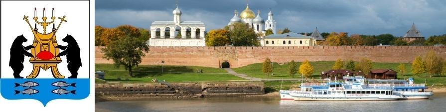 Великий Новгород и герб города