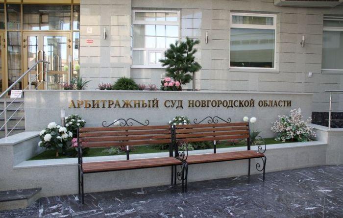 Работа в Арбитражном суде Новгородской области