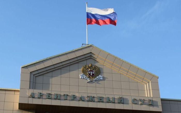 Новгородский областной арбитражный суд